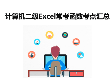 【考試攻略】計算機二級Excel??己瘮悼键c匯總