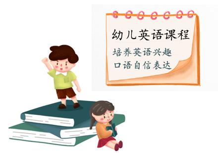 天津少兒英語培訓-幼兒英語課程