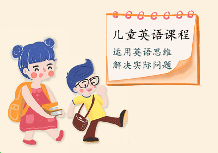 天津少兒英語培訓-兒童英語課程