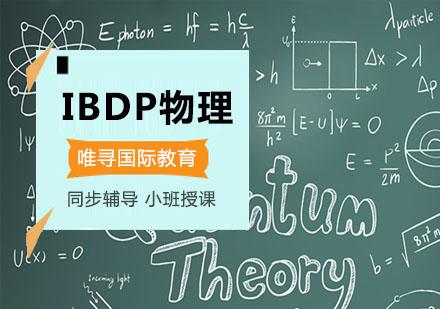 重慶IBDP培訓-IBDP物理培訓課程