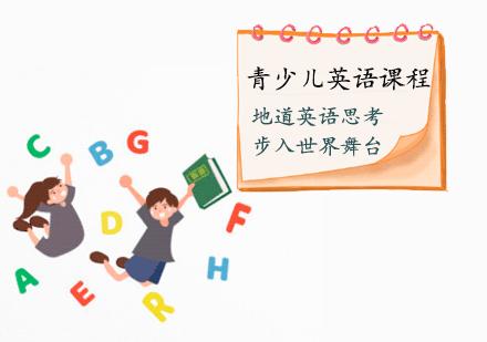 天津少兒英語培訓-青少兒英語課程