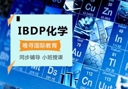 IBDP化學培訓課程