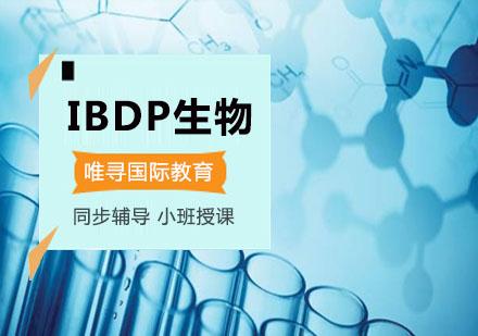 IBDP生物培訓課程