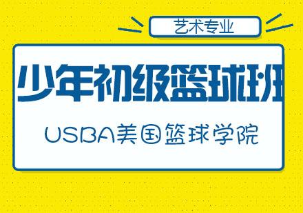 杭州才藝培訓-少年初級籃球班