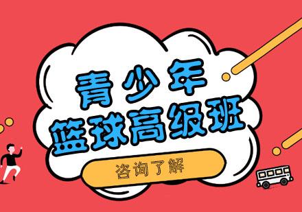 杭州才藝培訓-青少年籃球高級班