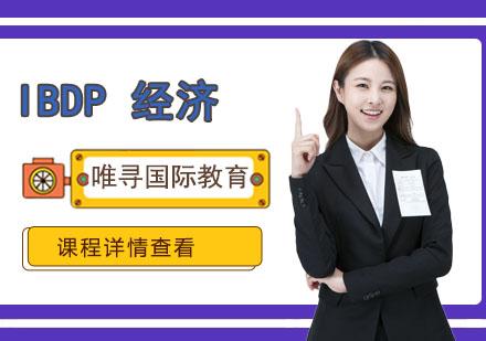 重慶IBDP培訓-IB經濟培訓課程