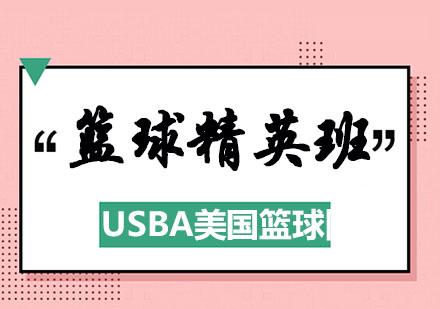 杭州才藝培訓-籃球精英班