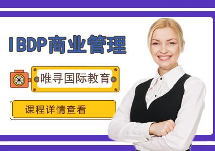 IBDP商業管理培訓課程