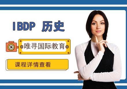 IBDP歷史培訓課程