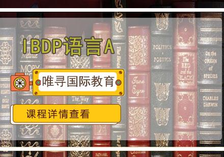 IBDP語言A課程培訓班