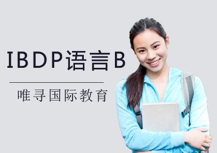 IBDP語言B課程輔導