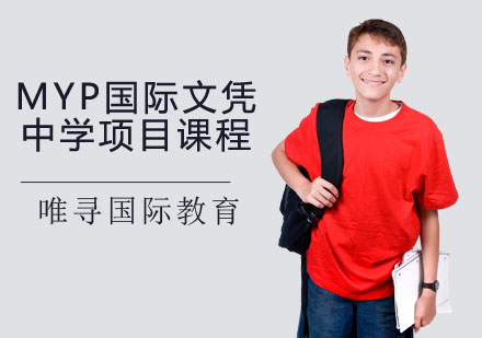 MYP國際文憑中學項目課程培訓