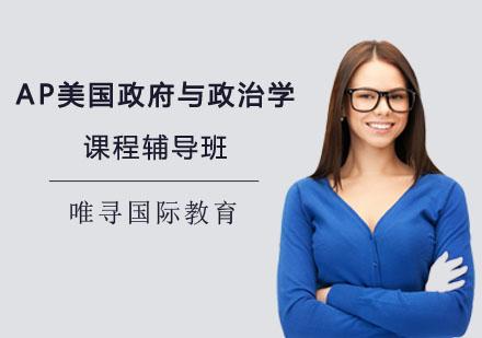 重慶AP培訓-AP美國政府與政治學課程輔導班