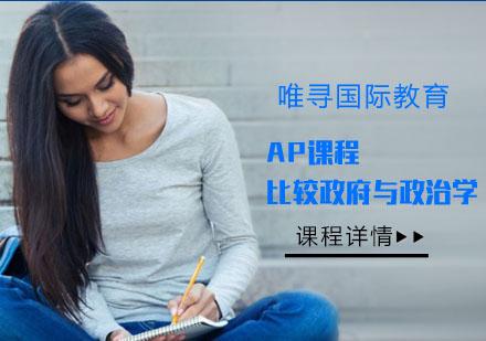 重慶AP培訓-AP比較政府與政治學輔導課程