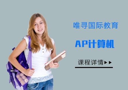 重慶劍橋英語培訓-AP計算機輔導課程