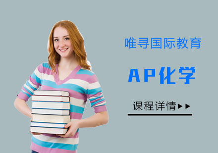 重慶AP培訓-AP化學輔導課程