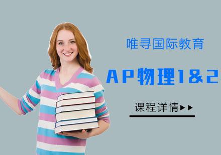 重慶AP培訓-AP物理1&2輔導課程