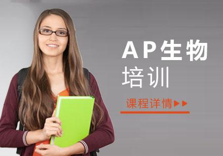 重慶AP培訓-AP生物培訓課程