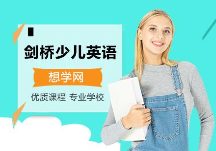 北京劍橋少兒英語培訓機構哪家好、輔導班排行榜