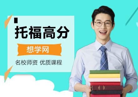 北京托福培訓機構哪里好、托福輔導班6.5分、7分、7.5分課程
