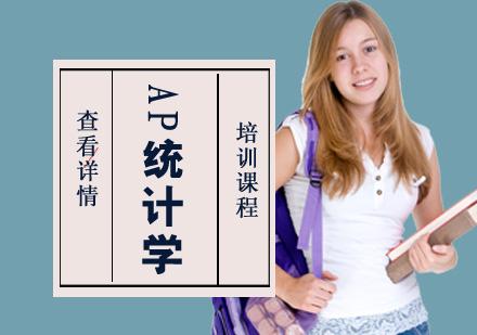 重慶AP培訓-AP統計學培訓課程