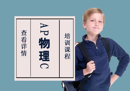 重慶AP培訓-AP物理C培訓課程
