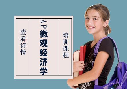重慶AP培訓-AP微觀經濟學培訓課程