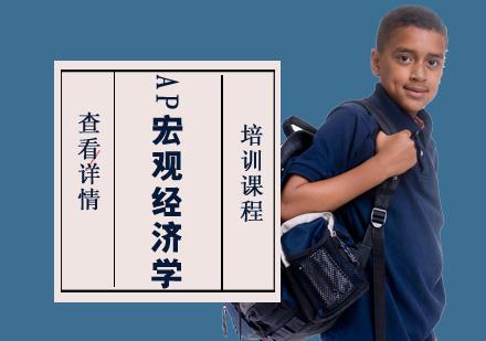 重慶AP培訓-AP宏觀經濟學課程