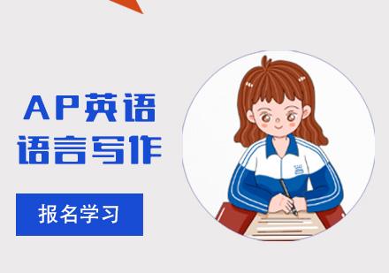 重慶AP培訓-AP英語語言寫作培訓課程