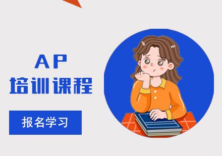 重慶AP培訓-AP培訓課程