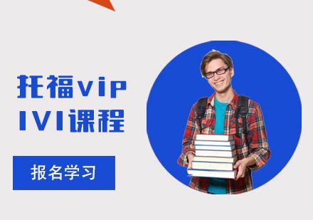 重慶托福培訓-托福vip1V1課程
