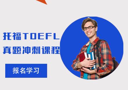 重慶托福培訓-托福TOEFL真題沖刺課程