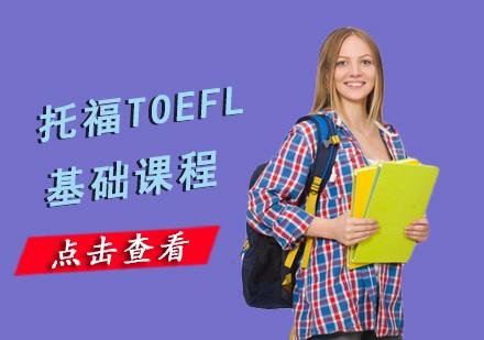 重慶托福培訓-托福TOEFL基礎課程