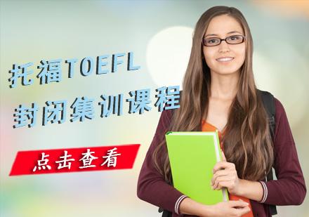托福TOEFL封閉集訓課程