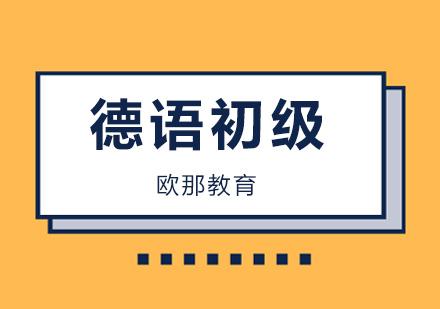 北京德語培訓-德語初級培訓班