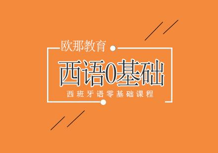 北京西班牙語培訓-西班牙語零基礎培訓班