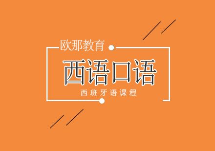 北京西班牙語培訓-西班牙語口語培訓班