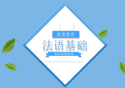 北京法語培訓-法語基礎班
