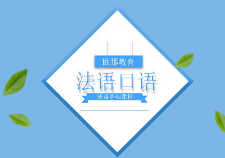 北京法語培訓-法語口語培訓班