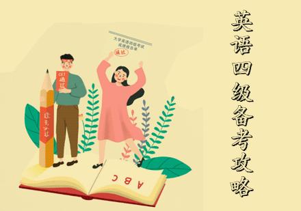 英語四級備考攻略-天津專業英語四級培訓機構