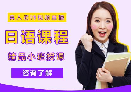 福州日語培訓-日語培訓課程