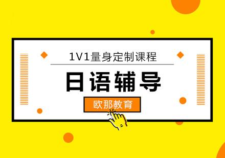 北京小語種培訓-日語輔導班