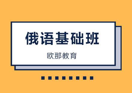 北京小語種培訓-俄語基礎培訓班