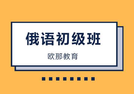 北京小語種培訓-俄語初級培訓班