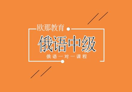 北京小語種培訓-俄語中級培訓班