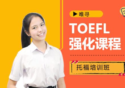 托福TOEFL強化課程