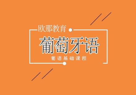 北京小語種培訓-葡萄牙語基礎培訓班