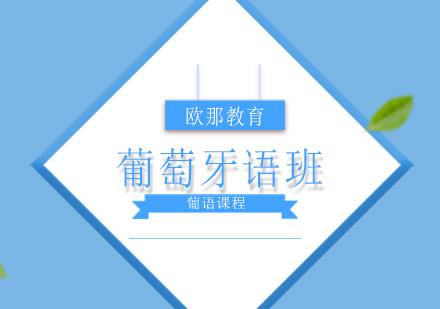 北京小語種培訓-葡萄牙語培訓班