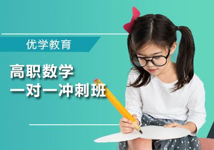 广州学历提升培训-高职数学一对一冲刺班