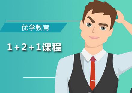广州学历提升培训-优学教育1+2+1课程